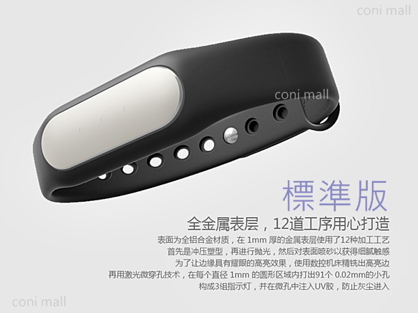 【coni shop】小米手環原裝正品 智慧運動手環(標準版) 保固一年