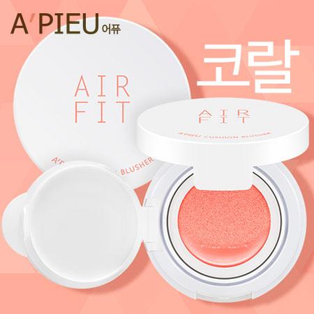 韓國 A'PIEU 氣墊腮紅/修容 10g 高保濕空氣感氣墊腮紅 A pieu Apieu【B061414】