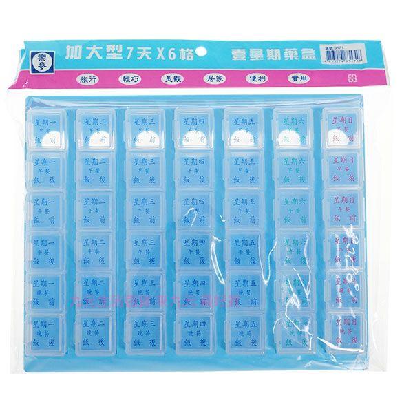 【九元生活百貨】3171 七天六格藥盒/加大 一星期藥盒