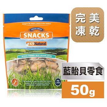 【K9主食加購】K9 藍貽貝關節養護零嘴(50g)