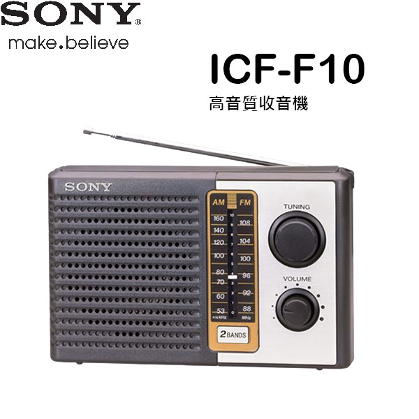 SONY 原廠復古造型收音機 ICF-F10【高水準音質】