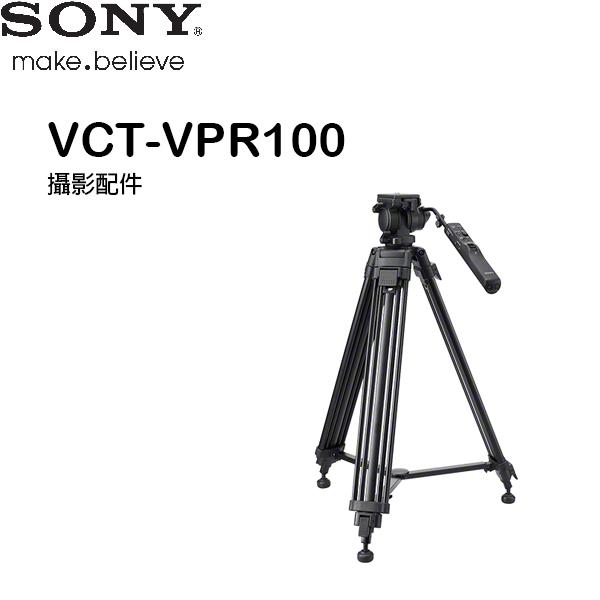 SONY 三腳架 VCT-VPR100 線控三腳架 功能優化  【公司貨】