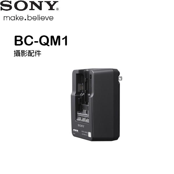 SONY 充電器 BC-QM1 V/H/P型充電組 快充 【公司貨】
