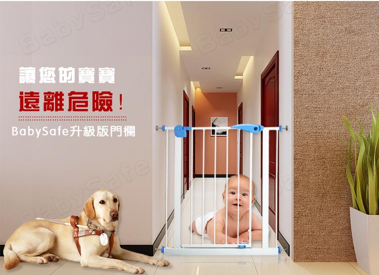 美國 baby safe 升級版 安全門欄 圍欄 雙向開啟 自動回彈