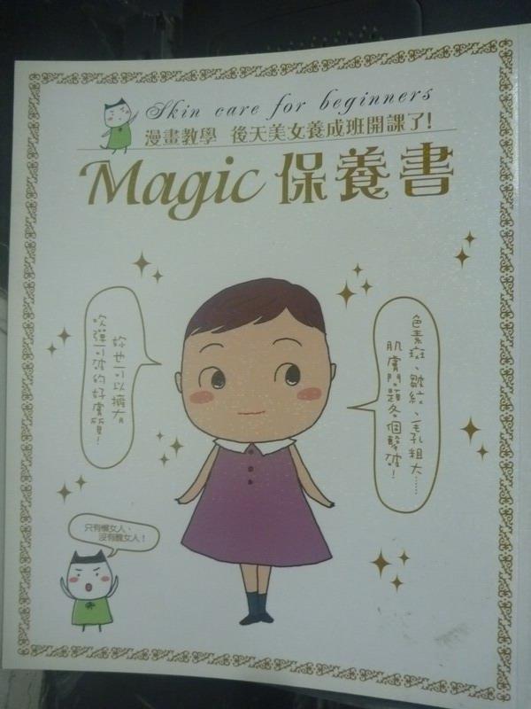 【書寶二手書T1/美容_YCJ】Magic保養書_黎夢萍, 角川