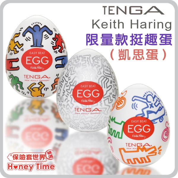 【保險套世界精選】TENGA x Keith Haring限量款挺趣蛋(凱思蛋)
