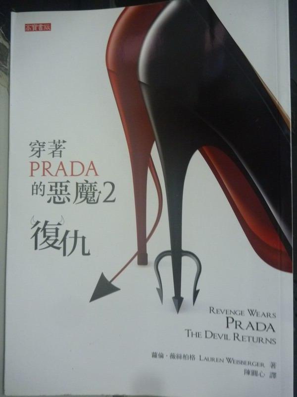【書寶二手書T9/翻譯小說_HTL】穿著Prada的惡魔2:復仇_蘿倫.薇絲柏格