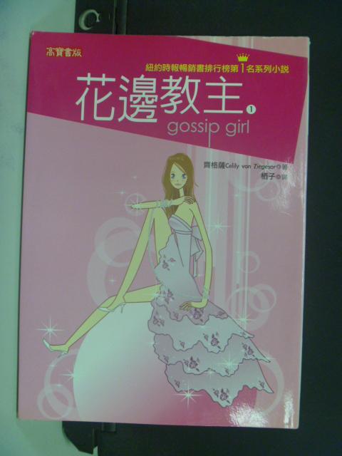 【書寶二手書T7/翻譯小說_HKV】Gossip Girl花邊教主_齊格薩 , 棲子