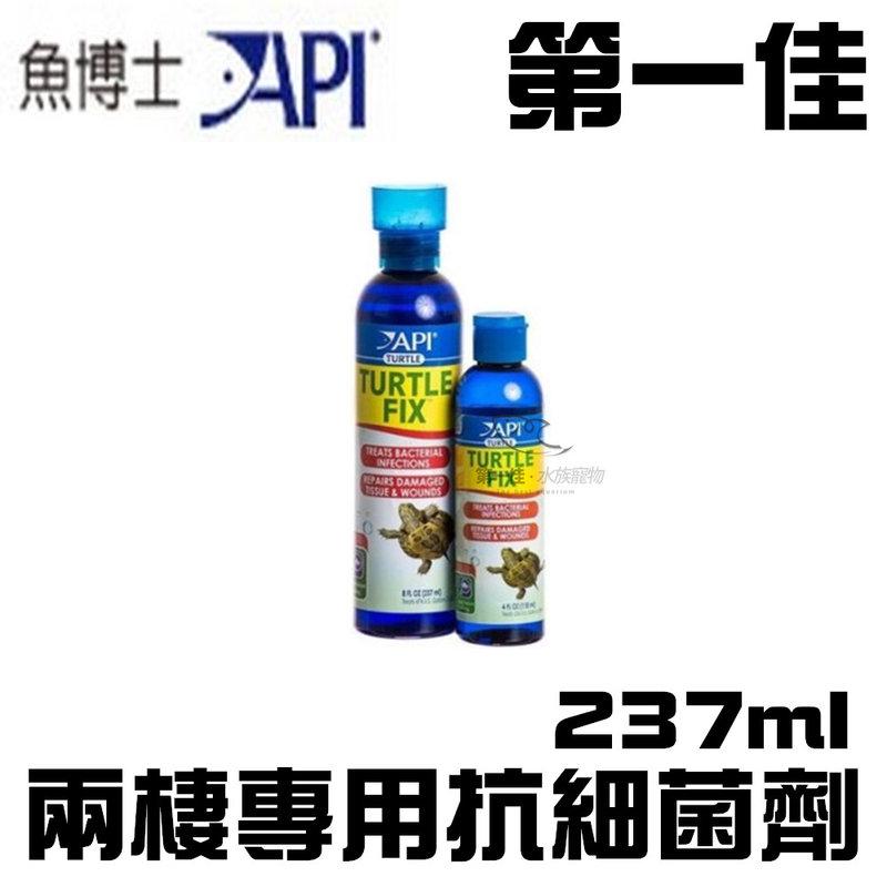 [第一佳水族寵物] 美國API魚博士 兩棲專用抗細菌劑 烏龜 蠑螈 青蛙 適用 237ml D442D