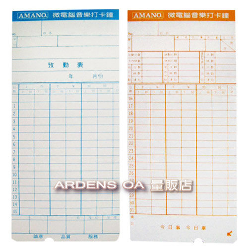 【免運】AMANO (7號卡) 優利達 Needtek UT-5300/5600/6300/6800/7300/7600//8600/9000/1800/3500 系列電子式打卡鐘專用卡片 3包入 (300張)