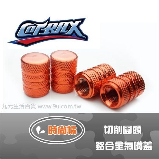 【九元生活百貨】Cotrax 4入鋁合金氣嘴蓋/切削圓頭(橘)
