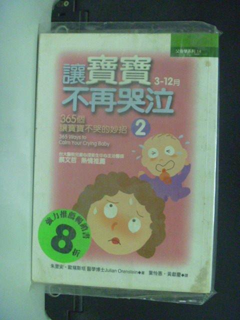 【書寶二手書T4/家庭_GGX】讓寶寶不再哭泣 2_原價200_朱里安.歐瑞斯坦, 葉憐惠