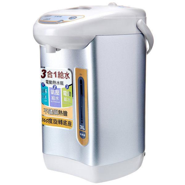 免運費 大家源 三合一電動熱水瓶 TCY-2033