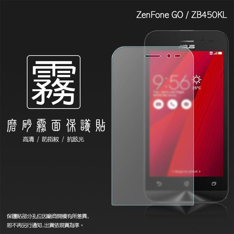 霧面螢幕保護貼 ASUS ZenFone Go ZB450KL 4.5吋 保護貼