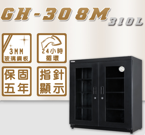 【寶藏閣】台灣製造 GH-308M全自動電子防潮箱 (約310L)