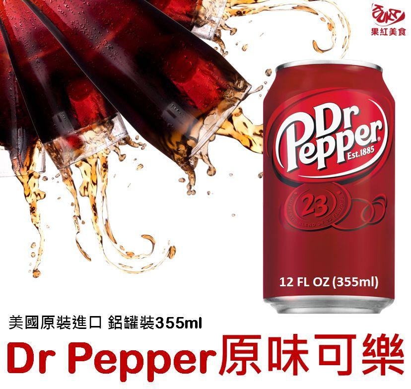 [現貨] DrPepper原味可樂 蝙蝠俠對超人:正義曙光紀念瓶 鋁罐裝355ml Dr.pepper