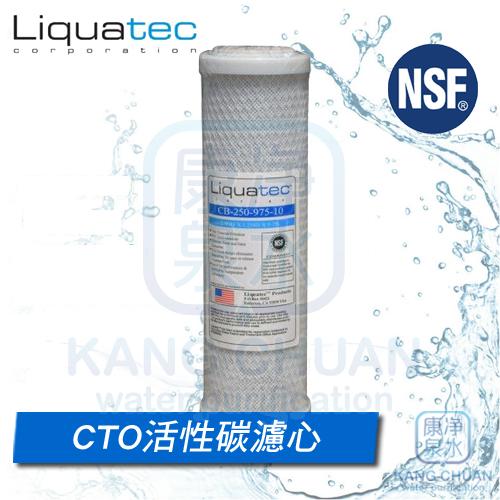 【康泉淨水】美國 NSF42認證 LIQUATEC 10吋 通用規格CTO 壓縮活性碳濾心