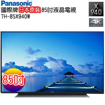 Panasonic 國際牌日本原裝85型4K液晶電視 TH-85X940W