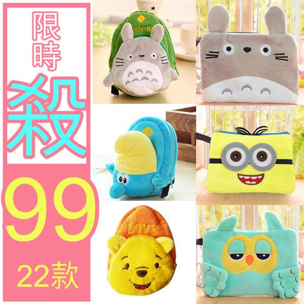 新款卡通 龍貓 小小兵 維尼熊 背包 零錢包 手機包 手提包【庫奇小舖】