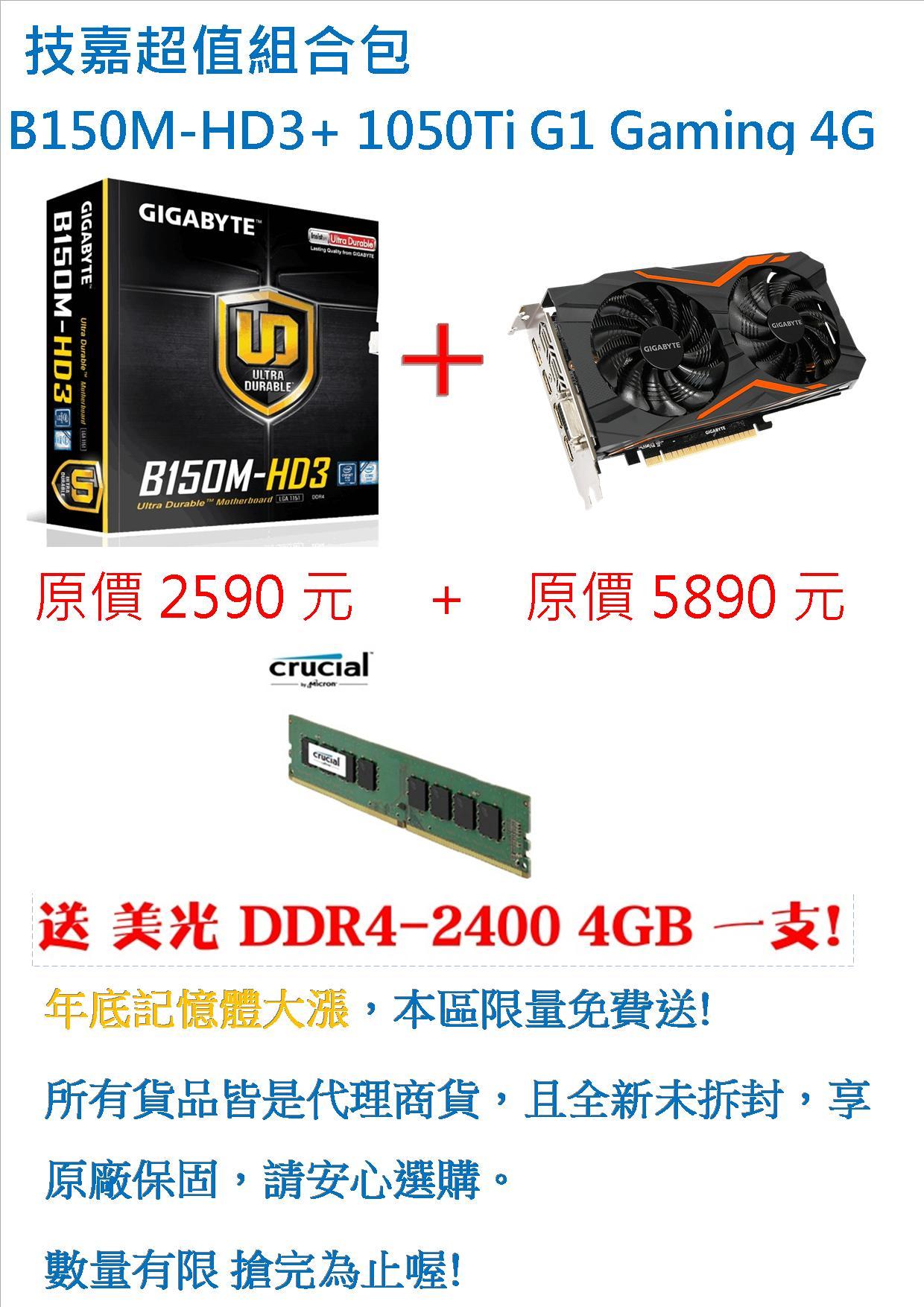 技嘉 B150M-HD3 + GTX 1050 Ti G1.Gaming 4G GIGABYTE 主機板 (送DDR4 4G )