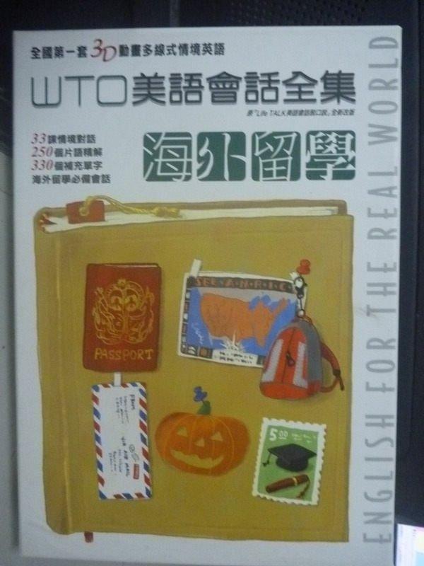 【書寶二手書T5/語言學習_ZBB】海外留學_LIVEABC編輯群_附光碟