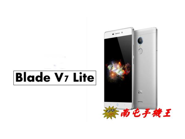 ※南屯手機王※ZTE Blade V7 Lite 全金屬材質雙卡機【宅配免運費】