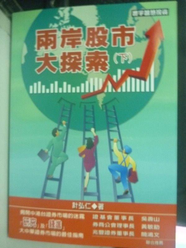 【書寶二手書T2/投資_HCS】兩岸股市大探索(下)_原價350_計弘仁