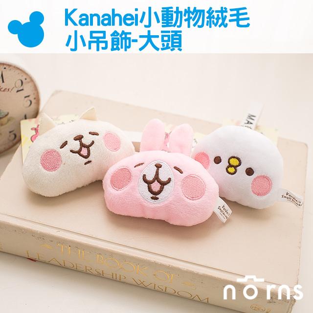 NORNS【Kanahei小動物絨毛小吊飾-大頭】3吋 正版卡娜赫拉 玩偶 小雞P助 小兔兔 貓咪 娃娃