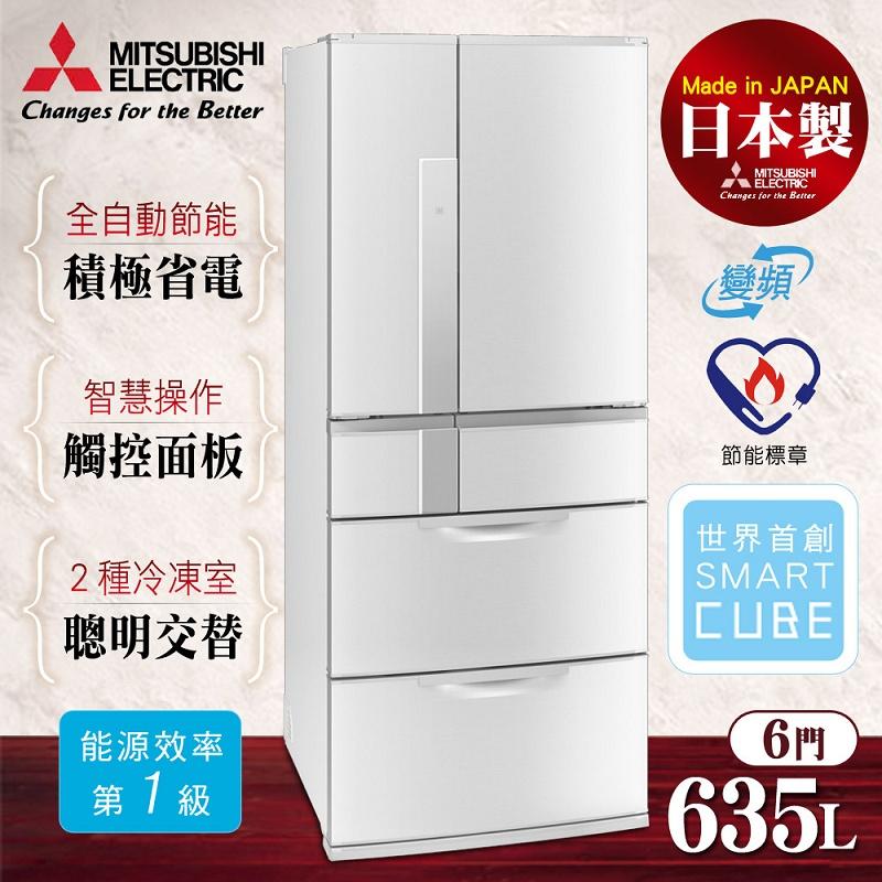 【MITSUBISHI 三菱】日本原裝進口635L。6門變頻電冰箱/絹絲白(MR-JX64W)