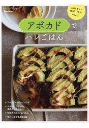 酪梨創意料理