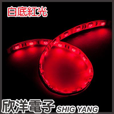 ※ 欣洋電子 ※ 12V 5050 LED18燈30CM條燈 (紅光) / 黑底、白底 自由選購 (0651-R、0652-R)