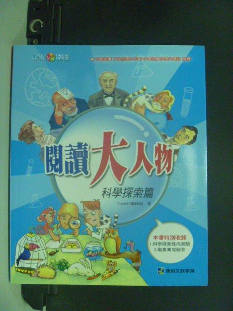 【書寶二手書T4/兒童文學_JNZ】閱讀大人物:科學探索篇_Top945編輯組