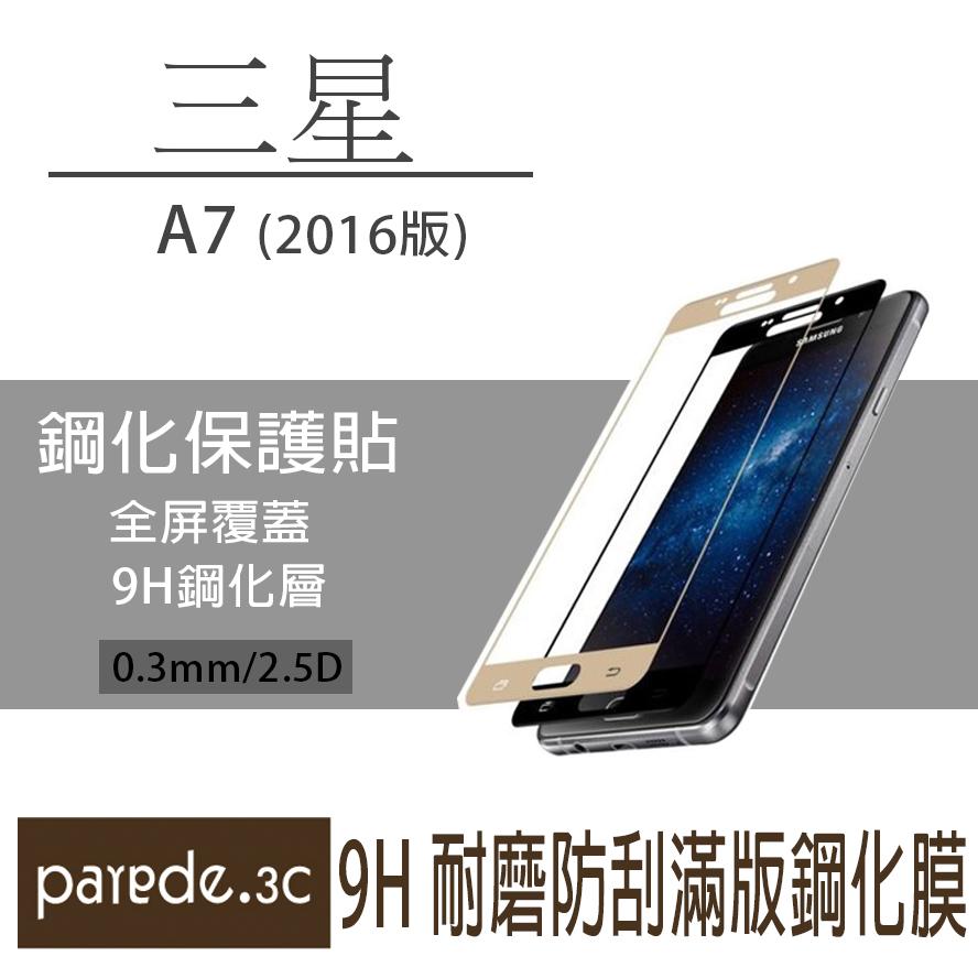 滿版9H鋼化玻璃膜 三星A7(2016) 防爆 耐刮  保護貼 保護膜 玻璃貼 帶色邊 A7100 非3D膜【Parade.3C派瑞德】