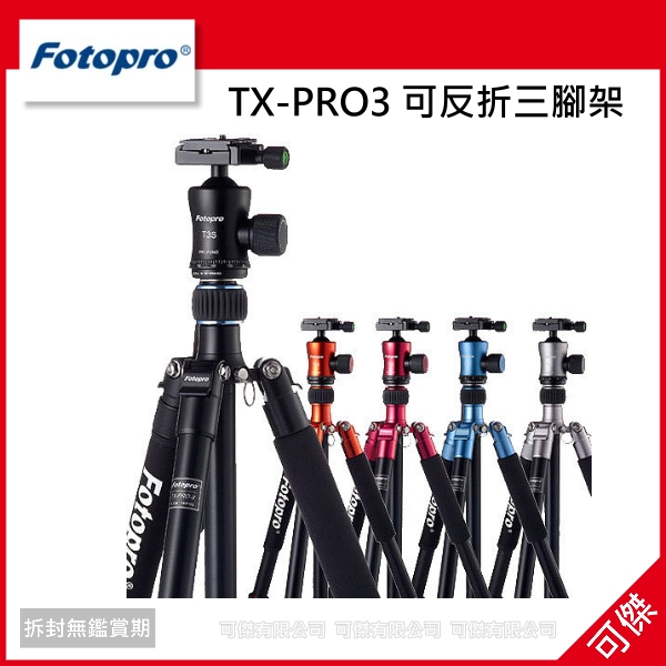 可傑  FOTOPRO 富圖寶 TX-PRO3 可反折三腳架