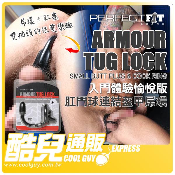 【黑色入門體驗愉悅版】美國玩美先生 Perfect Fit Brand 肛門球連結盔甲屌環 ARMOUR TUG LOCK SMALL 體驗3P雙插頭的性愛樂趣