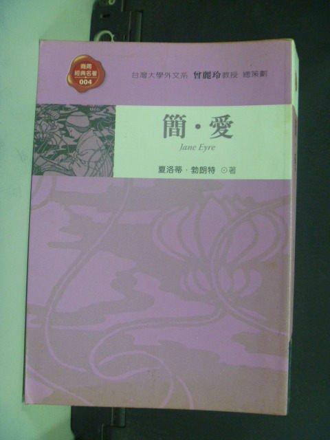 【書寶二手書T8/翻譯小說_JPC】簡‧愛-經典名著4_夏洛蒂.勃朗特
