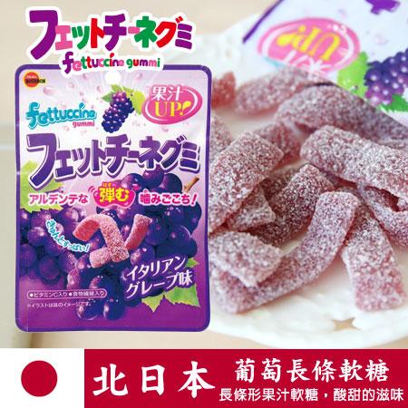 日本 北日本 Fettuccine 長條葡萄軟糖 50g 葡萄軟糖 長條軟糖 軟糖 BOURBON【N101034】