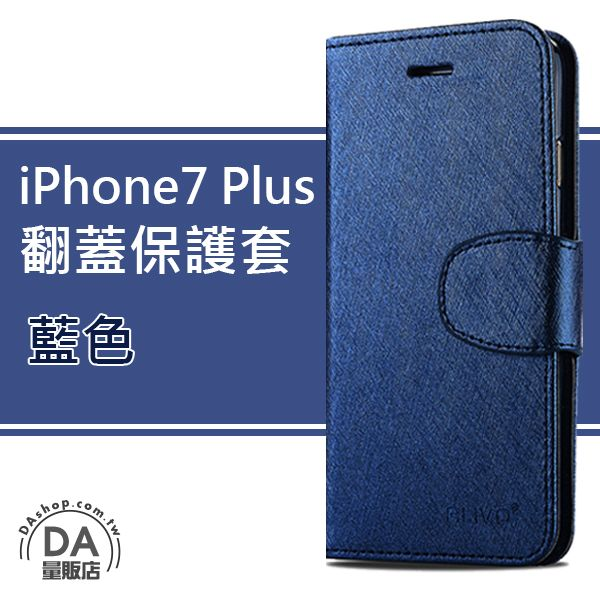 《DA量販店》iphone 7 PLUS 5.5吋 磁扣 側翻 翻蓋 皮套 手機殼 支架 藍(80-2799)