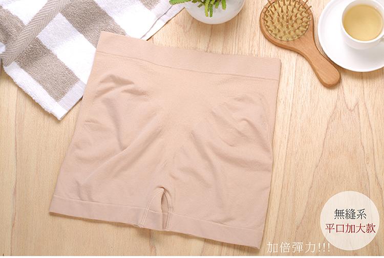 席艾妮 - 女性四角無縫平口褲(可當安全褲) - 662(加大款)
