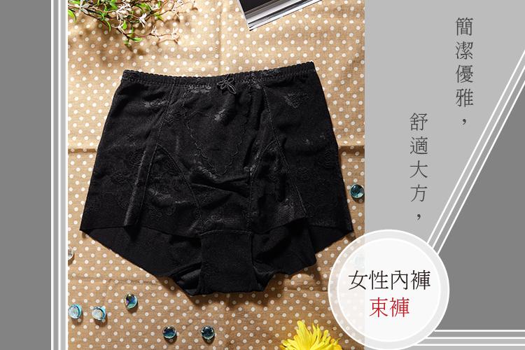 席艾妮shianey-女性高腰束褲 no.6609