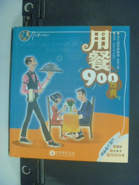 【書寶二手書T1/語言學習_KIQ】用餐900句典_David Katz_附光碟