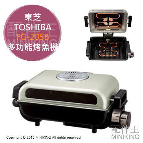 【配件王】日本代購 TOSHIBA 東芝 FG-20SB 多功能 烤魚機 烤魚 好清洗 脫臭脫煙 主婦最愛 烹飪幫手