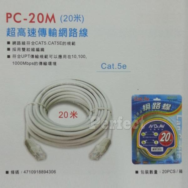 【NDr.AV ● 聖岡】CAT.5E 一體成型 網路線 ( 20米 / 20M )  PC-20M  /  LC-20M  **免運費**