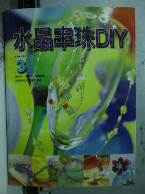 【書寶二手書T1/美工_OAZ】水晶串珠DIY_三采編輯部