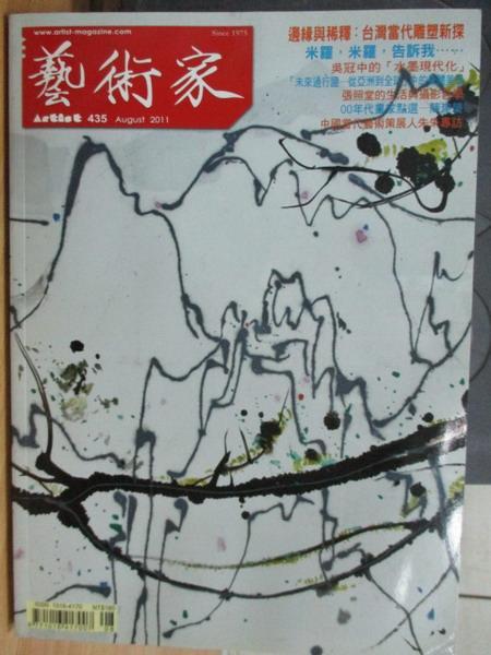 【書寶二手書T1/雜誌期刊_WFP】藝術家_435期_米羅米羅告訴我…等