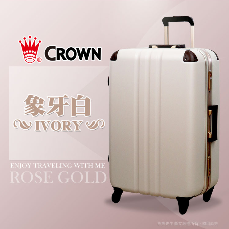 《熊熊先生》皇冠CROWN  行李箱C-FE24O 旅行箱 29吋  C-FE240