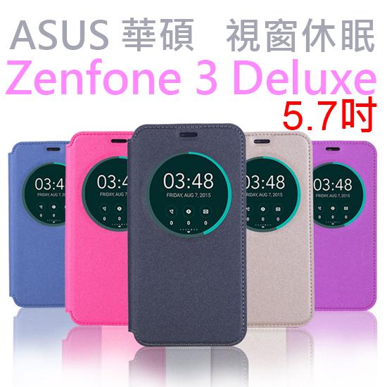 【自動吸合】華碩 ASUS Zenfone 3 Deluxe ZS570KL Z016D 5.7吋 視窗休眠皮套/書本式翻頁/保護套/支架斜立展示/軟套/原廠視窗功能