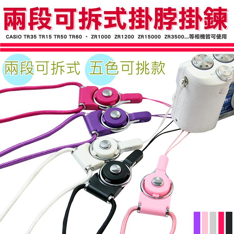 兩段可拆 掛鍊 手指環 掛脖 脖子掛鍊 相機繩 掛脖項鍊 CASIO TR70 TR60 TR50 TR35 TR15 TR500 TR550 TR350s TR350