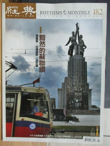 【書寶二手書T1/雜誌期刊_XAG】經典_182期_黯然的蘇聯鑽等