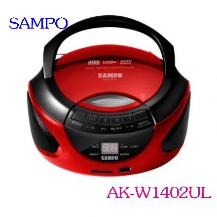 SAMPO  聲寶手提USB/CD/SD音響 AK-W1402UL ◆可播放CD/USB/SD/收音機功能 ◆CD/USB/SD全部、單曲重複播放功能 ◆CD曲目編輯 ◆AM(MONO)/FM立體聲收音